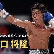 2/26 ビッグ・サルダールvs谷口将隆 「WBO世界ミニマム級戦」の記事に添付されている画像