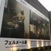 フェルメール展の画像