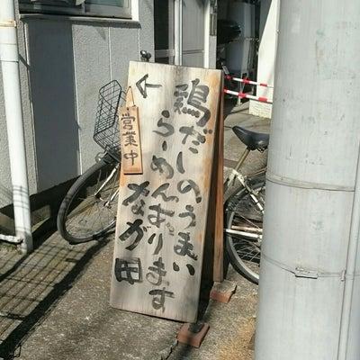 らーめん なが田@亀戸の記事に添付されている画像