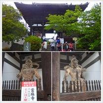 御朱印  048  ツアー 3回目  奈良 【當麻寺 中之坊 奥院 】の記事に添付されている画像