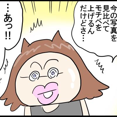 【ダイエット181日目】前日の体重と比較するなかれ【漫画】の記事に添付されている画像