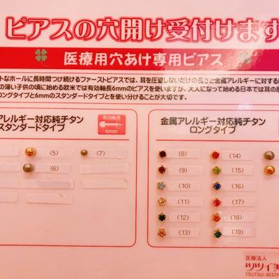 ファーストピアスは病院で安全にあけましょう~大阪・心斎橋・ツツイ美容外科~の記事に添付されている画像