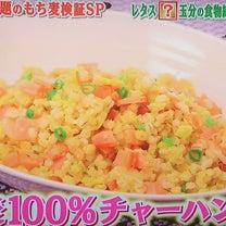 もち麦ダイエット もち麦を美味しく食べるレシピの記事に添付されている画像