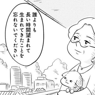 妊活中の支え①マンガの記事に添付されている画像