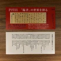 創設45周年記念新春特別展「臨書」の世界を探る展の記事に添付されている画像