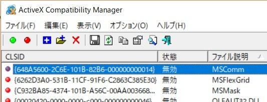 雑記)Windows10等でVB6ランタイムが動かない場合の対処   設備な