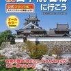 【新商品情報】続日本100名城スタンプ帳ハンディ版ほか2作