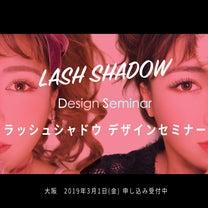 話題のLASHSHADOW★ デザイン完全攻略セミナー開催決定!!の記事に添付されている画像