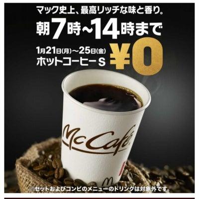 マックがすごい!1,100円もらえるキャンペーンの記事に添付されている画像