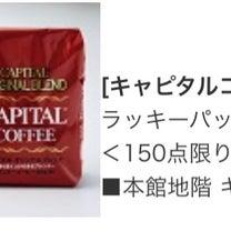 タマガワスペシャルデイズ2019冬 初日夕方 キャピタルコーヒー福袋品切れ バナの記事に添付されている画像