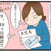 2人目にして初めての9・10ヶ月健診【第二子が産まれて39】
