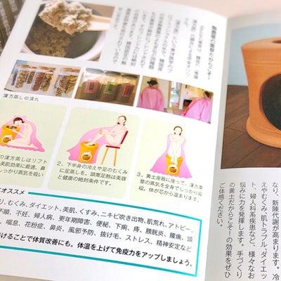 黄土漢方蒸しと足つぼマッサージで不調をみるみる改善の記事に添付されている画像