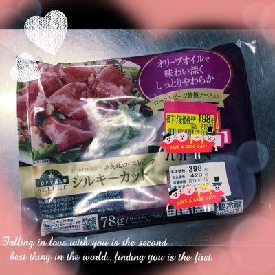 イオンでローストビーフが半額だった(*⁰▿⁰*)ローストビーフ丼にしたよ♪の記事に添付されている画像