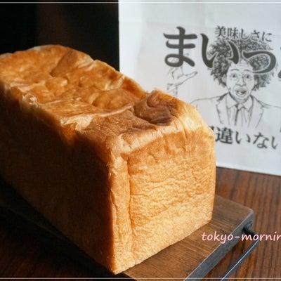 高級食パン専門店『うん間違いないっ!』@中野坂上の記事に添付されている画像