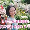 13.お顔と向き合うと心とも向き合える【8年の起業奮闘記】