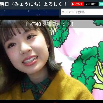 AKB48の明日よろしく 初めて、囲み取材を受けたそうですの記事に添付されている画像