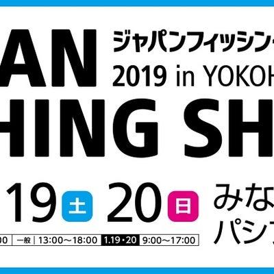 フィッシングショー2019横浜の記事に添付されている画像