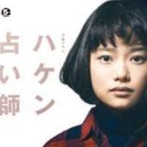 ドラマ『ハケン占い師アタル』始まる!の記事に添付されている画像