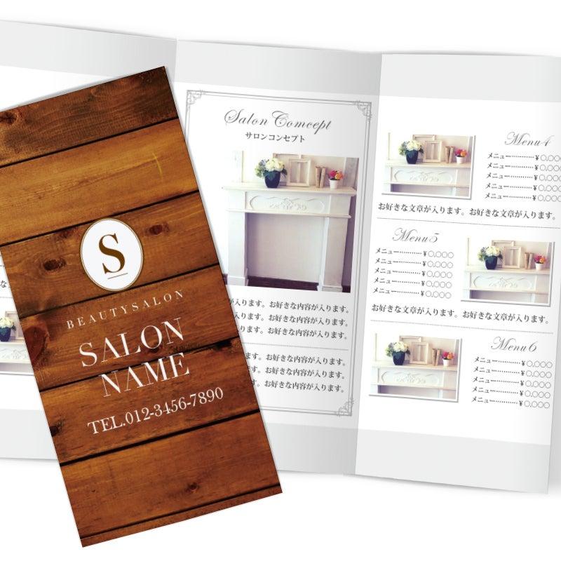 美容室パンフレット,サロンパンフレット印刷