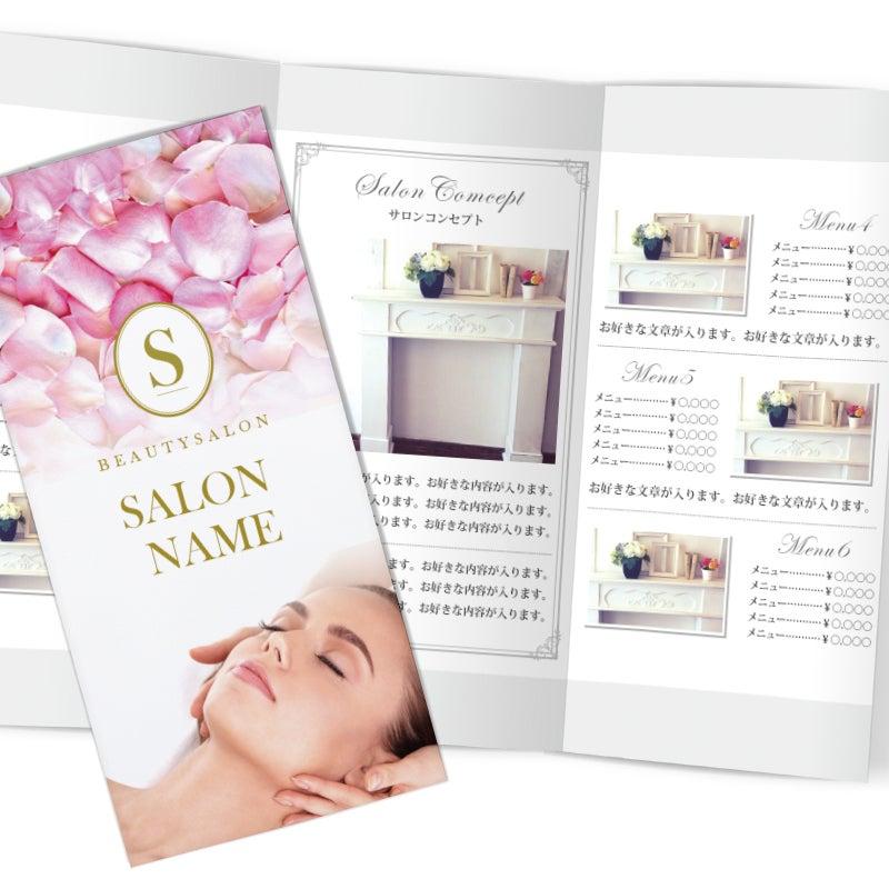 フェイシャル3つ折り料金表パンフレット印刷