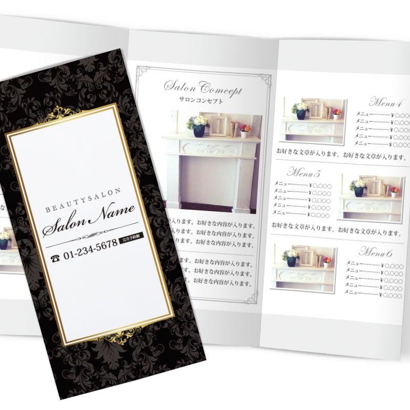 可愛い美容デザイン,ネットチラシ,高級感3つ折りパンフレットデザインの作成印刷
