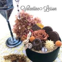 早速、バレンタインレッスンに♡の記事に添付されている画像
