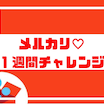 【総額○万円♡】7日で稼いだ金額を公開♡売れる秘訣は…✧︎*。