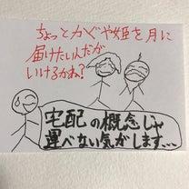 う〜〜ん…宅配便でいけるかのぅ…の記事に添付されている画像