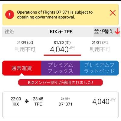 エアアジアさん台北初就航 運賃0円???の記事に添付されている画像