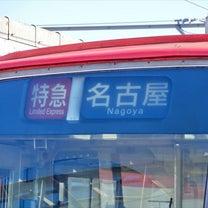 名鉄乗り鉄01 1日目 内海から名古屋への記事に添付されている画像