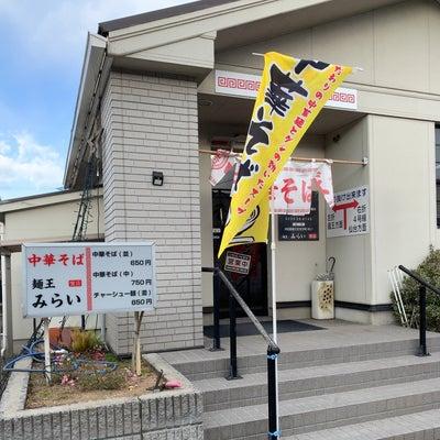 麺王みらい 宮店 (宮城県蔵王町)の記事に添付されている画像