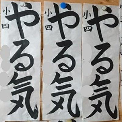 そのリアクションが見たくて☆埼玉県書初め展覧会~今日はおむすびの日の記事に添付されている画像