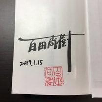 朝から「真相深入り! 虎ノ門ニュース』の記事に添付されている画像