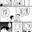 四十路の妊活【39】