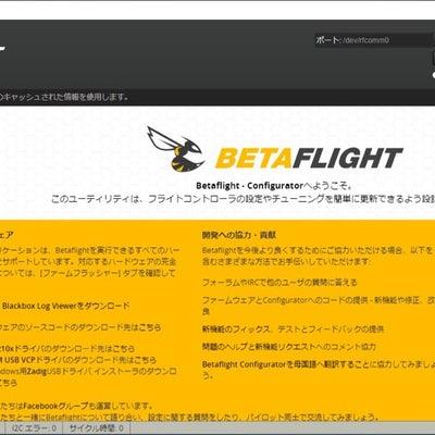 Betaflightをインストールするの記事に添付されている画像