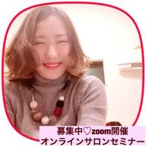 【募集開始♡】オンラインサロンセミナー1月24日13時〜の記事に添付されている画像