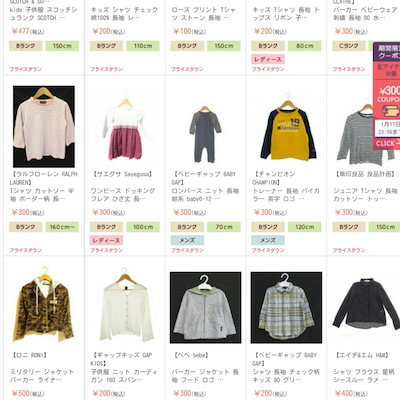 300円以下のお洋服がたくさん♪の記事に添付されている画像
