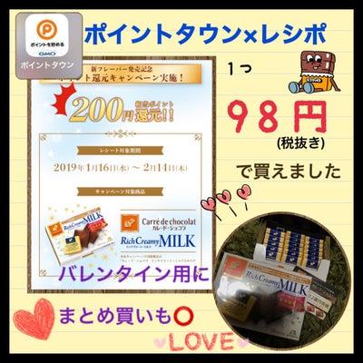 カレドショコラをお得に購入!の記事に添付されている画像