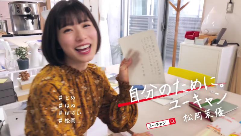 女優 ユーキャン cm 仲里依紗