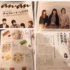 今発売中の雑誌ananに、、の画像