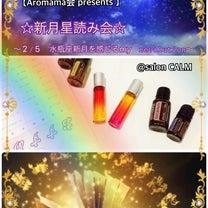 2月は「新月星読み会」開催します☆の記事に添付されている画像