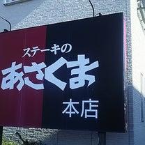 日本各地に67店舗展開、ステーキのあさくま 本店に行ってみたの記事に添付されている画像