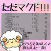 ただマクド♪二人分のお会計が〇円୧(๑•̀ㅁ•́๑)૭✧