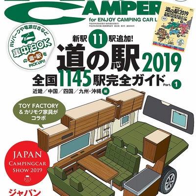 AUTO CAMPER (オートキャンパー) 2019年2月号の記事に添付されている画像