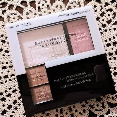 ケイト春新作「ホワイトシェイピングパレット」全2種の色&購入品の質感と感想♪の記事に添付されている画像