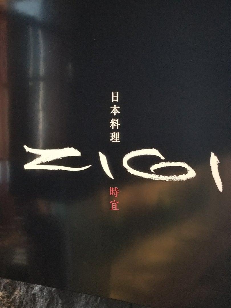 エミココお出掛けランチ☆ほっこり和食☆東京ベイコートクラブでね