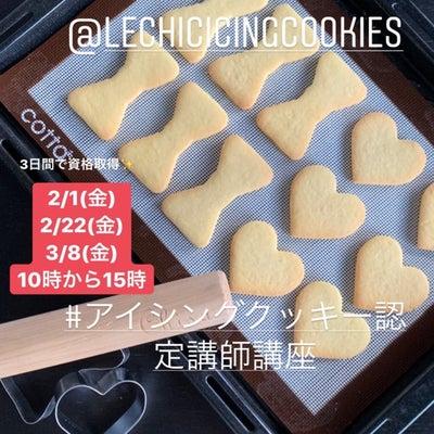 【募集】アイシングクッキー認定講師講座2/1 2/22 3/8の記事に添付されている画像