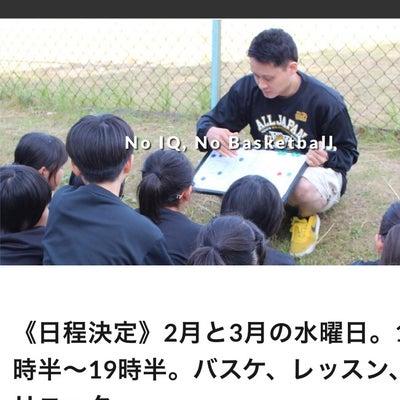 バスケット岡山。チャレンジ精神・勇気を与えるコーチング。サイトを移転しました。の記事に添付されている画像