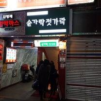 2018-19年越し韓国~南浦洞で忘年会!の記事に添付されている画像