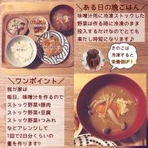 味噌汁の時短ワザ♡我が家のアレンジレシピ!の記事に添付されている画像